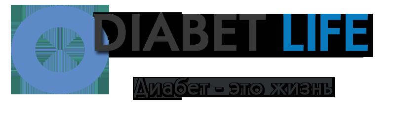 Диабет — это жизнь